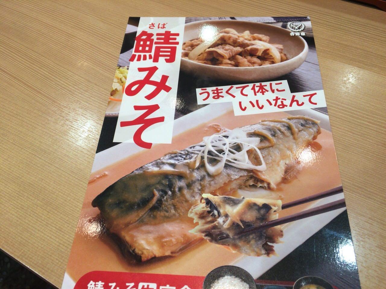 【吉野家】「鯖みそ定食」骨に気づかず食べられるほど柔らかくて美味い