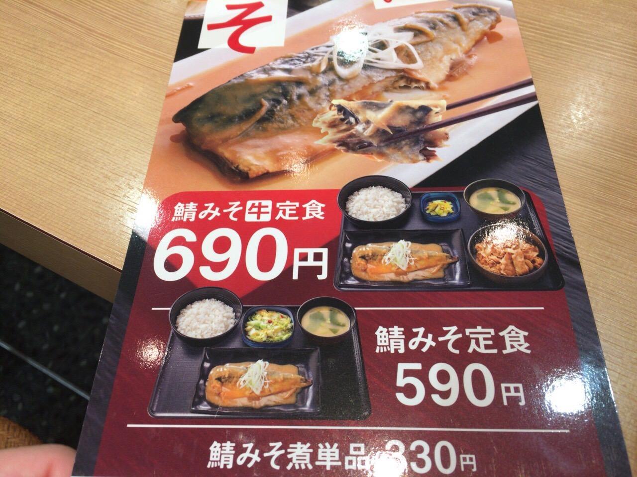 【吉野家】「鯖みそ定食」