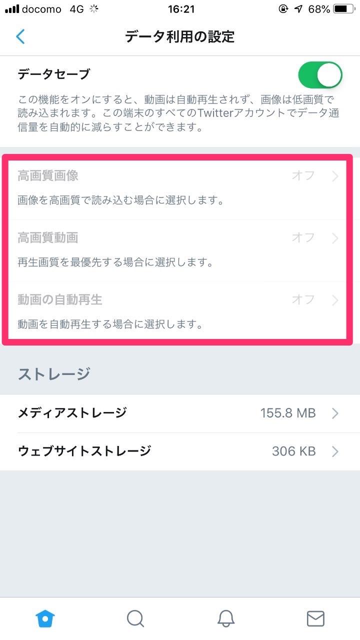 【Twitter】データ通信量を節約する方法「データセーブ」機能