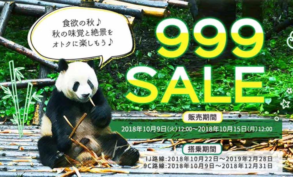 【春秋航空】中国行きが片道2,999円〜の「999SALE」(10/15まで)