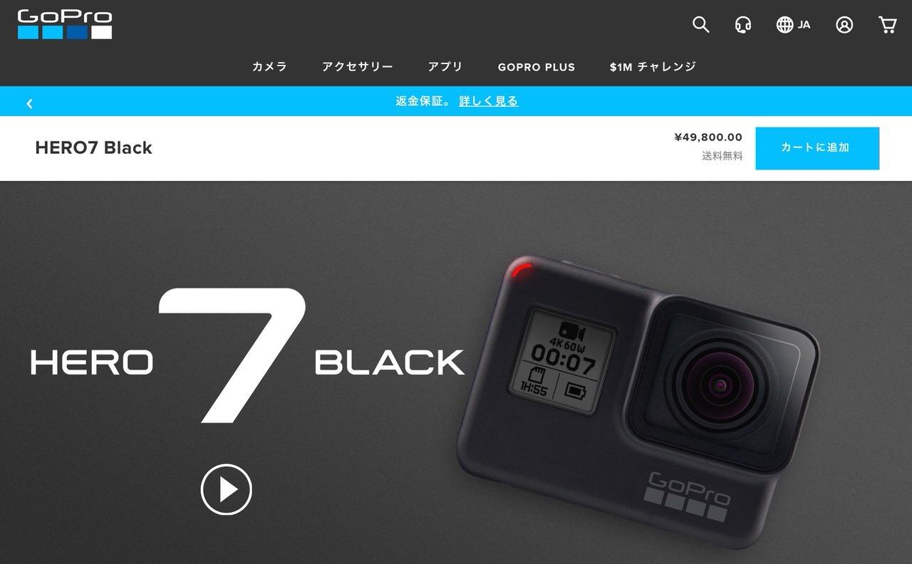 「GoPro HERO7 Black」購入(購入にあたり聞いたアドバイスまとめ)