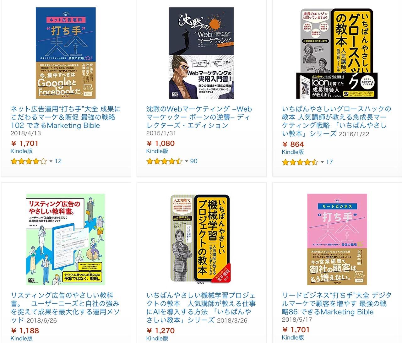 【Kindleセール】最大50%OFF「マーケティング・宣伝・広告関連本セール」(10/11まで)