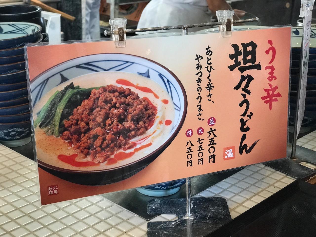 丸亀製麺「うま辛担々うどん」
