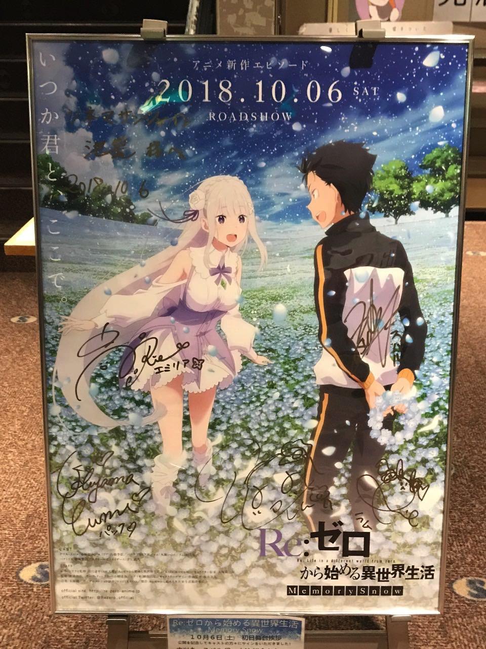 【感想】映画「Re:ゼロから始める異世界生活 Memory Snow」観てきた【ネタバレあり】