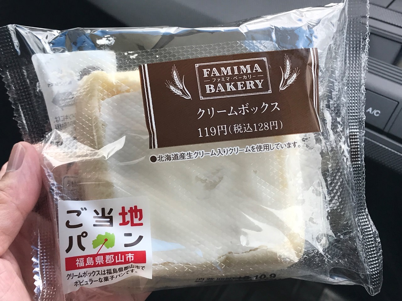 ファミマで買える福島県郡山市のご当地パン「クリームボックス」
