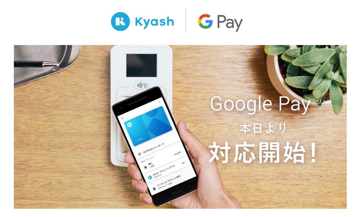 「Kyash」Google Payに対応しQUICPay対応店舗で支払い可能に