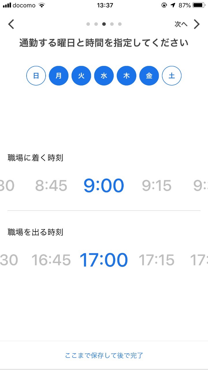 「Googleマップ」通勤・通学時の遅延・障害情報をリアルタイム表示可能に