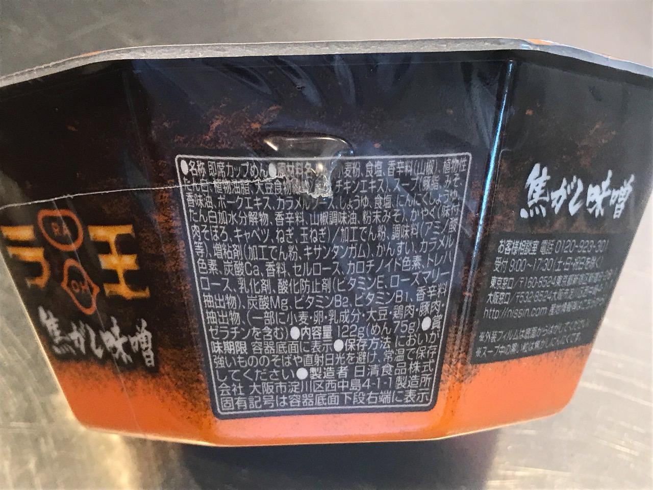 ラ王 焦がし味噌 原材料