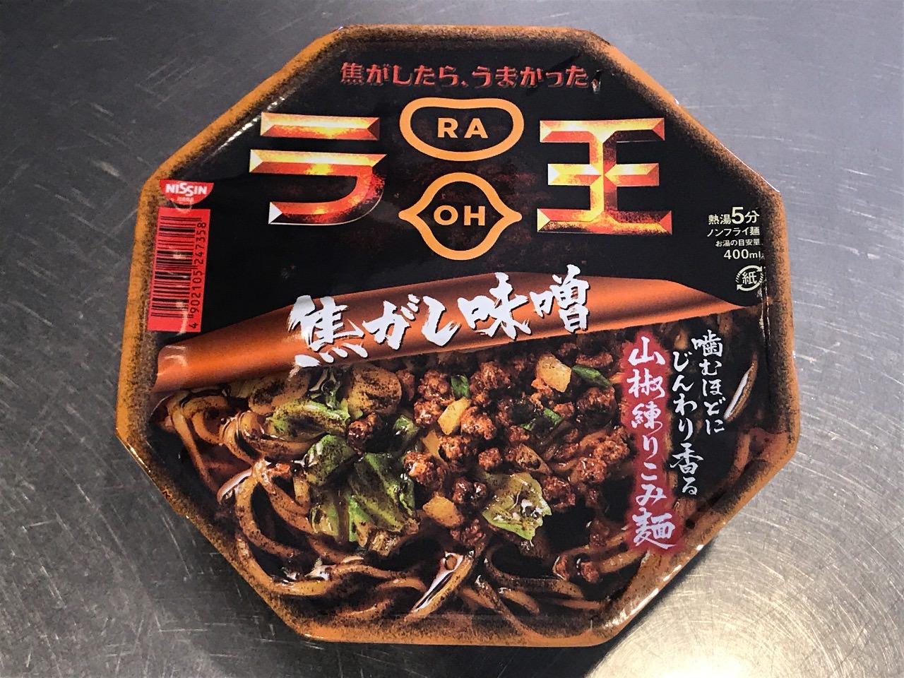 「ラ王 焦がし味噌」焦がしニンニク油に山椒練り込み麺が美味い!【感想】