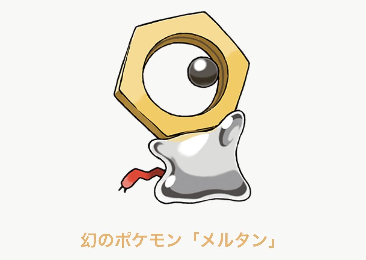 【ポケモンGO】「メルタン」捕まえ方が判明!必要なのは「ふしぎなはこ」