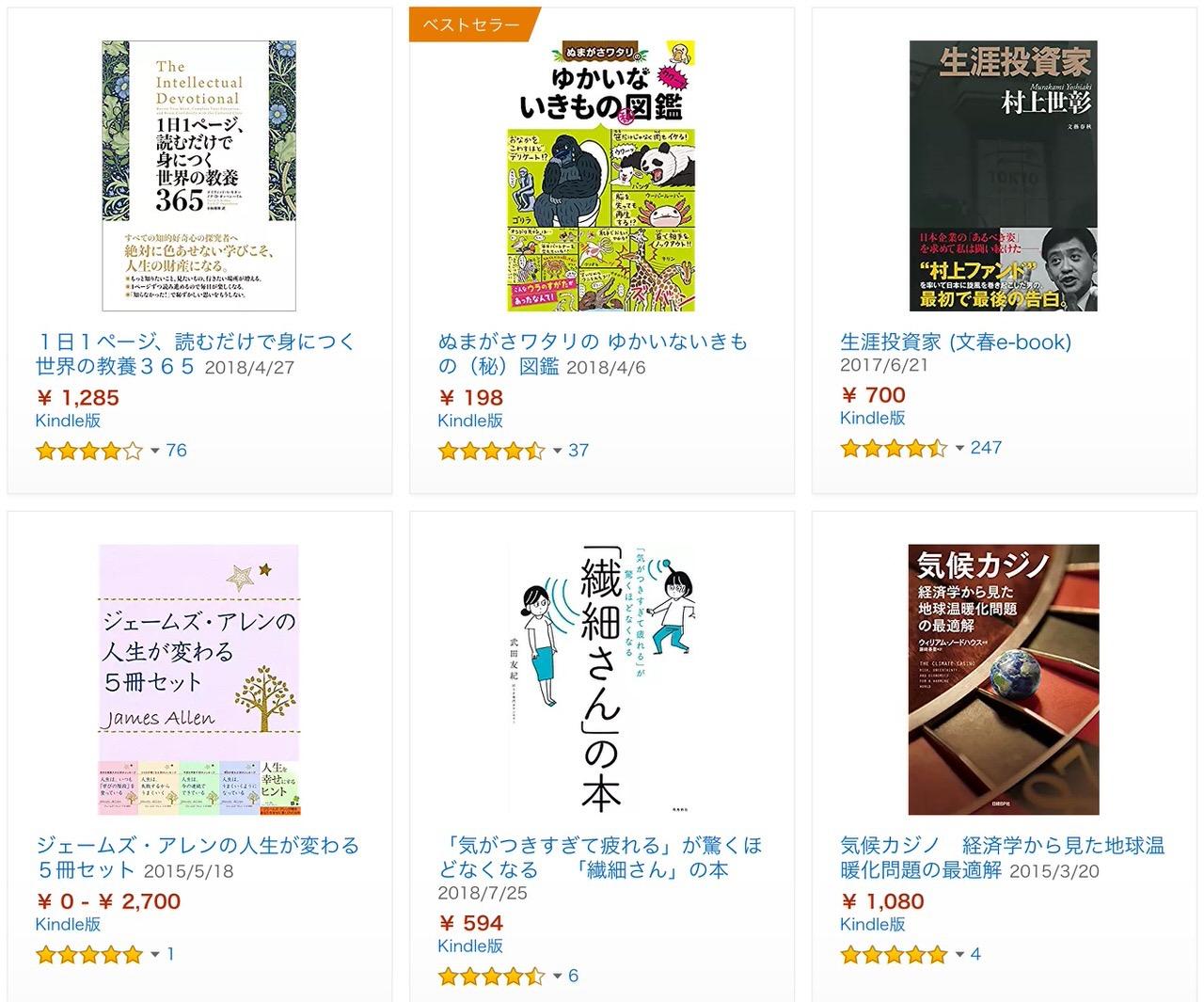 【Kindleセール】約34,000冊対象の超大型セール!50%OFF以上「Kindle6周年記念キャンペーン」(10月25日まで)