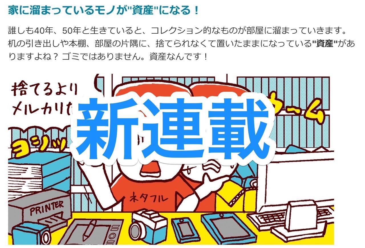 【新連載】できるネット「俺のメルカリ」連載開始しました!