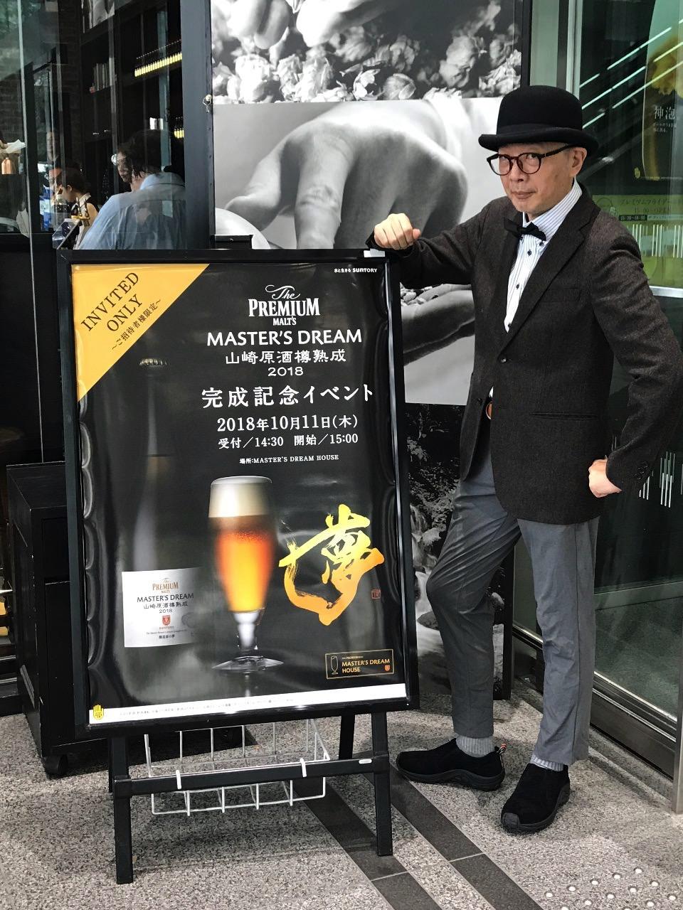 【プレモル】「マスターズドリーム 山崎原酒樽熟成2018」ウイスキー樽で熟成しているからビールなのにウイスキーの味わいが‥‥する‥‥!!