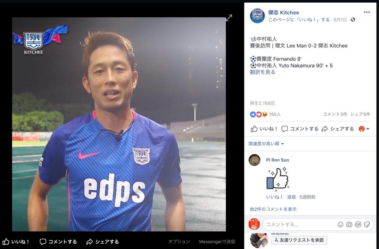 元浦和レッズユース・中村祐人、中国国籍を取得し香港代表に選出