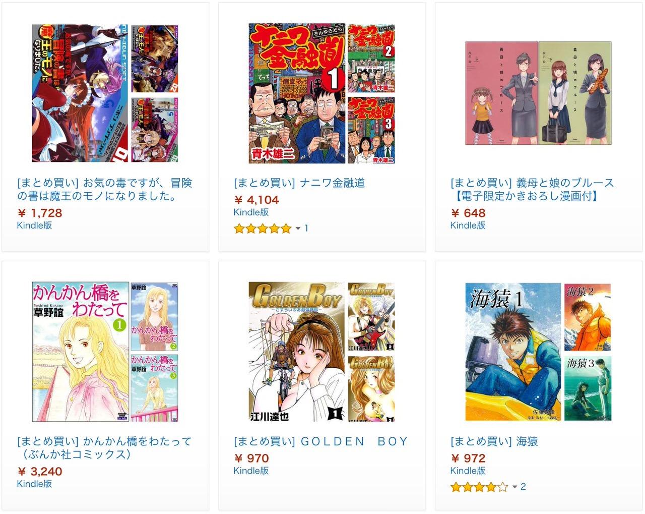 【Kindleセール】50%OFF以上「Kindle6周年記念キャンペーン : まとめ買い」(10/25まで)
