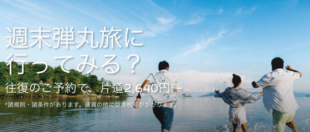 【香港エクスプレス】東京−香港が片道3,440円「週末弾丸旅に行ってみる?」セール