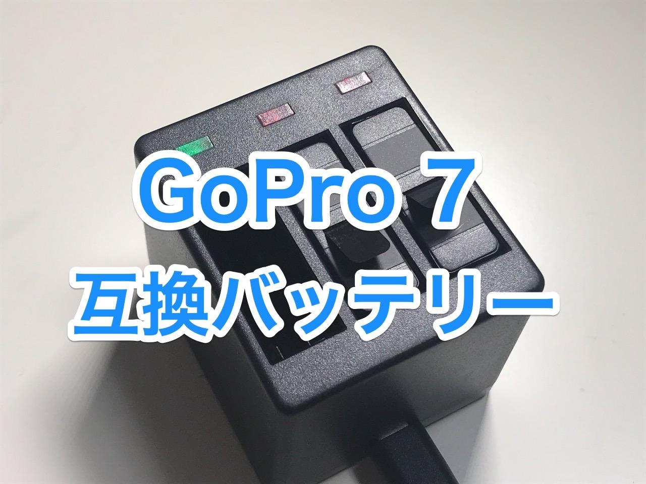 【GoPro 7】互換バッテリーを購入してみた【アクセサリー】