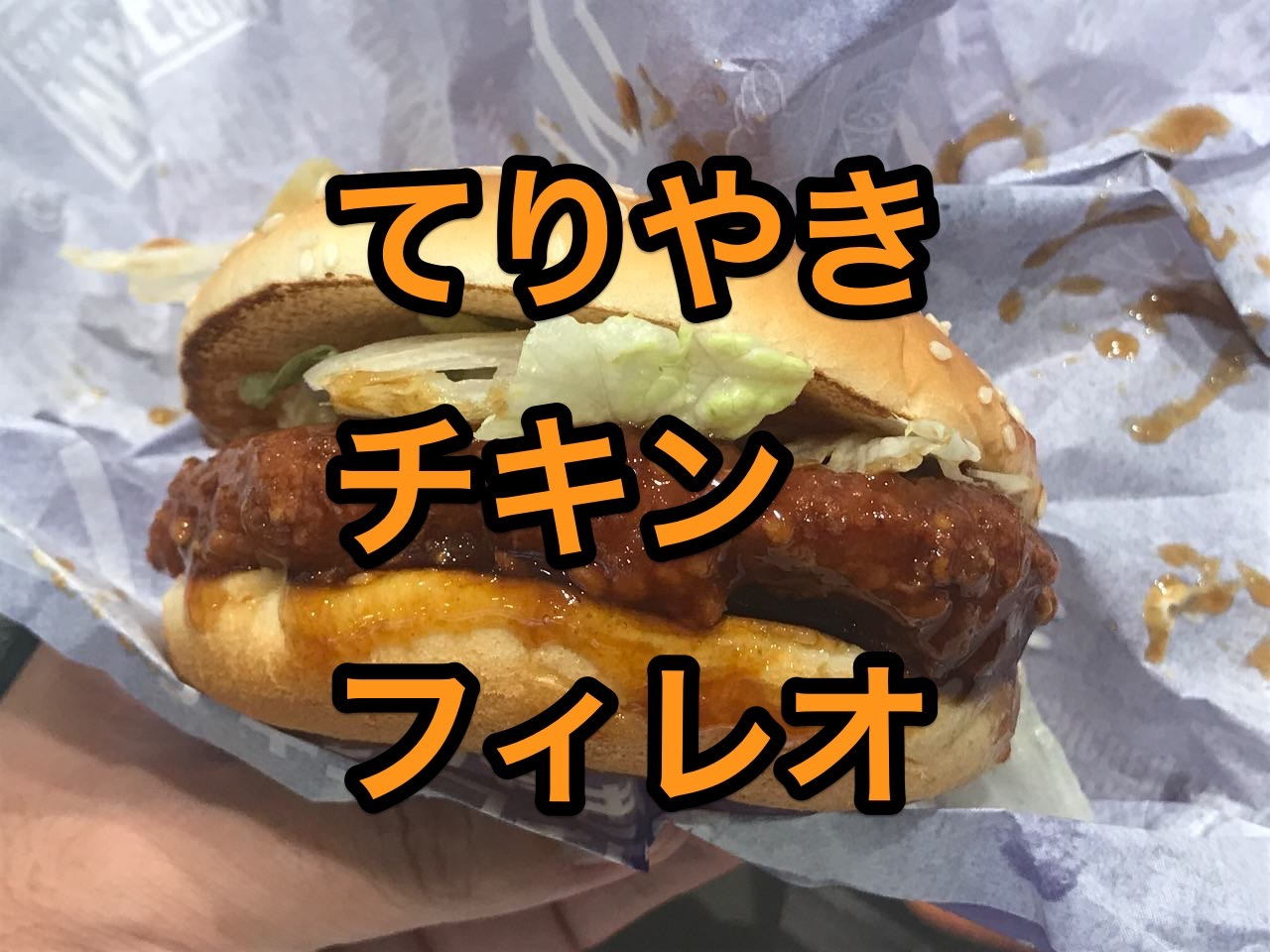 【マクドナルド】てりやきマックバーガー好きが「てりやきチキンフィレオ」を食べてみた【感想】