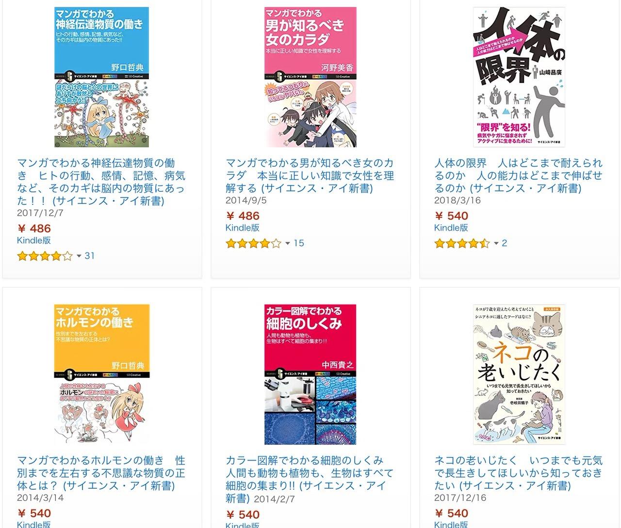 【Kindleセール】50%OFF!「生き物」に関する本(サイエンス・アイ新書)(10/25まで)