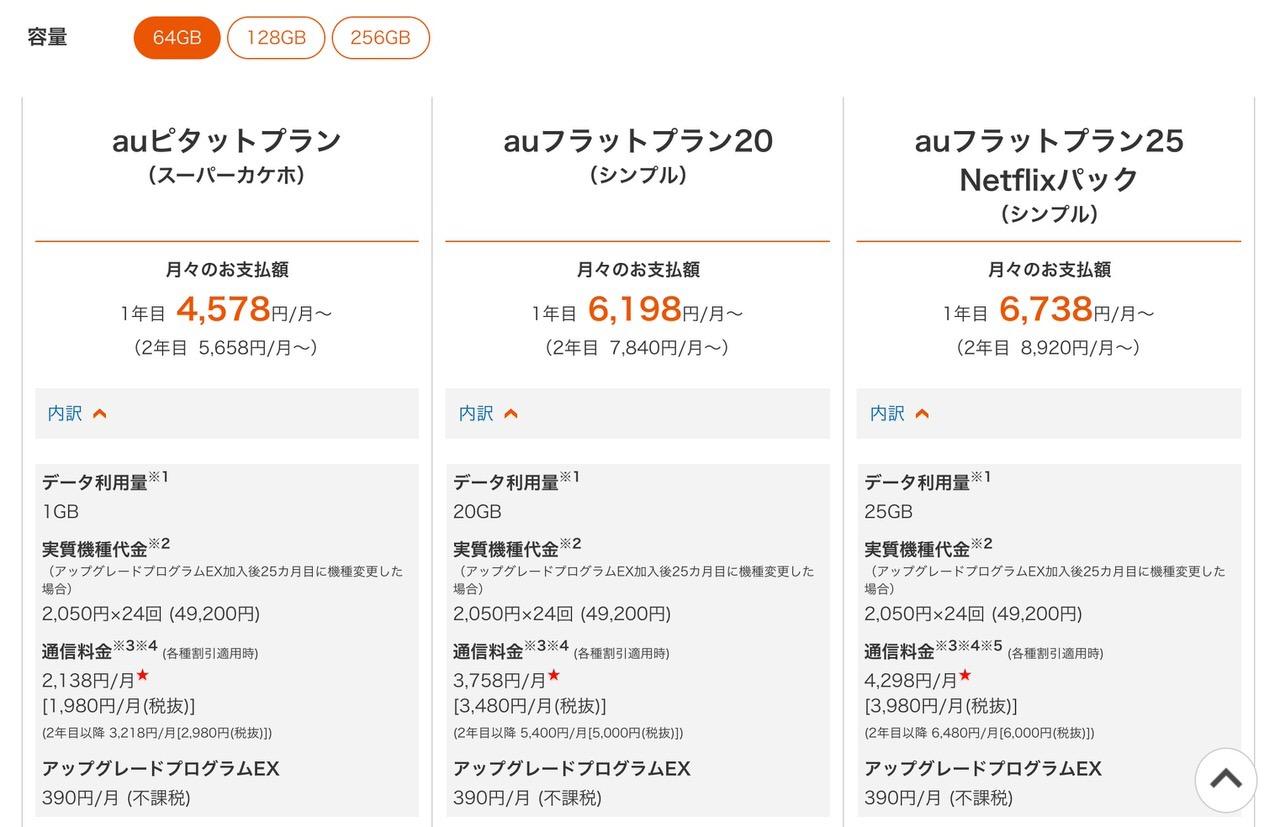 auが「iPhone XR」の機種代金を発表