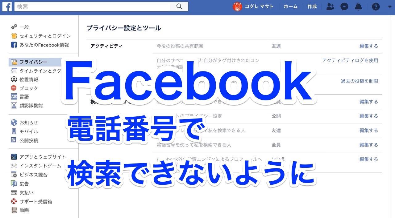 【Facebook】電話番号による検索をできないようにする設定