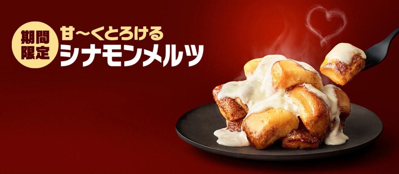 【マクドナルド】「シナモンメルツ」発売!期間限定でホットコーヒーSが無料に