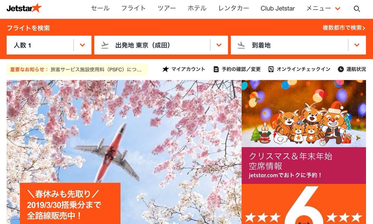 【ジェットスター】宮古島市の下地島空港に就航 〜2019年春