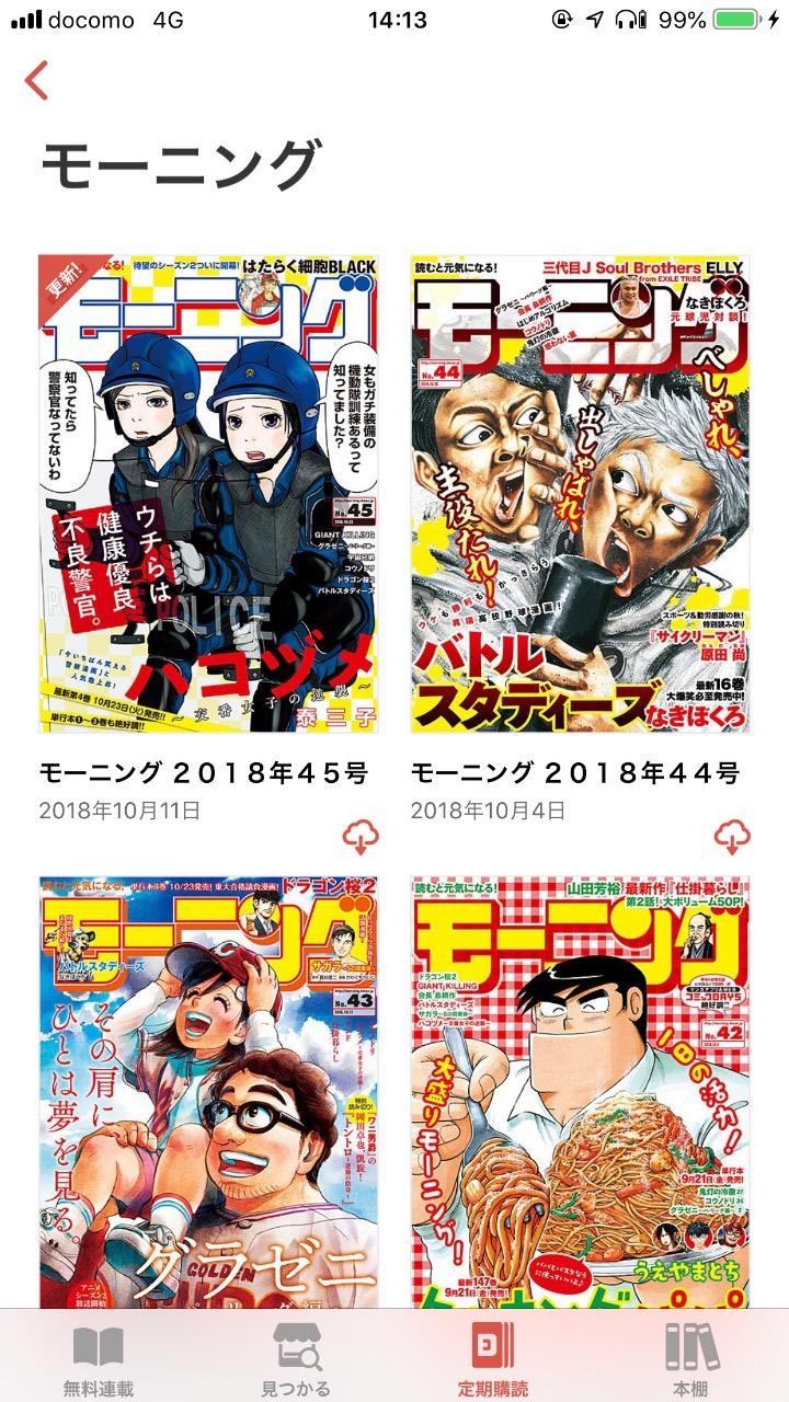 「コミックDAYS」マンガ雑誌のダウンロードに対応