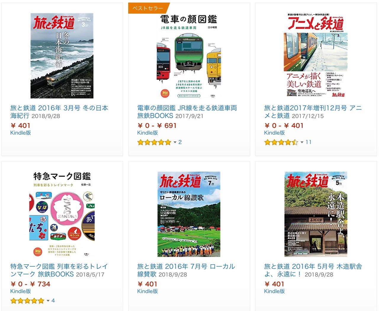 【Kindleセール】50%OFF「鉄道の日記念 鉄道本フェア」開催中(10/18まで)〜アニメと鉄道、電車の顔図鑑など