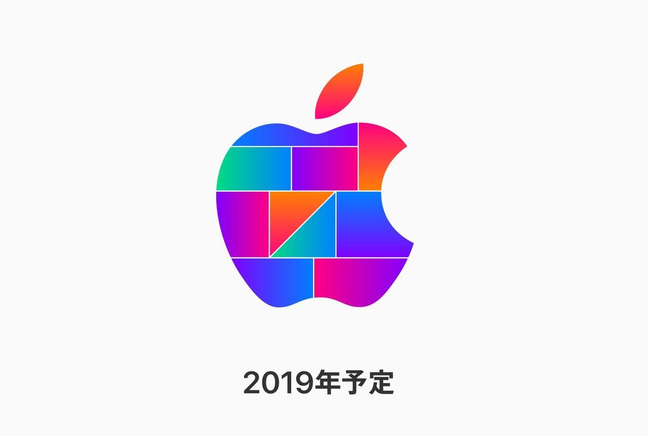 Apple、2019年にオープン予定のApple Storeのロゴを公開