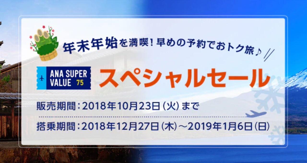 【ANA】年末年始の搭乗分「ANA SUPER VALUE75」スペシャルセール(10/23まで)