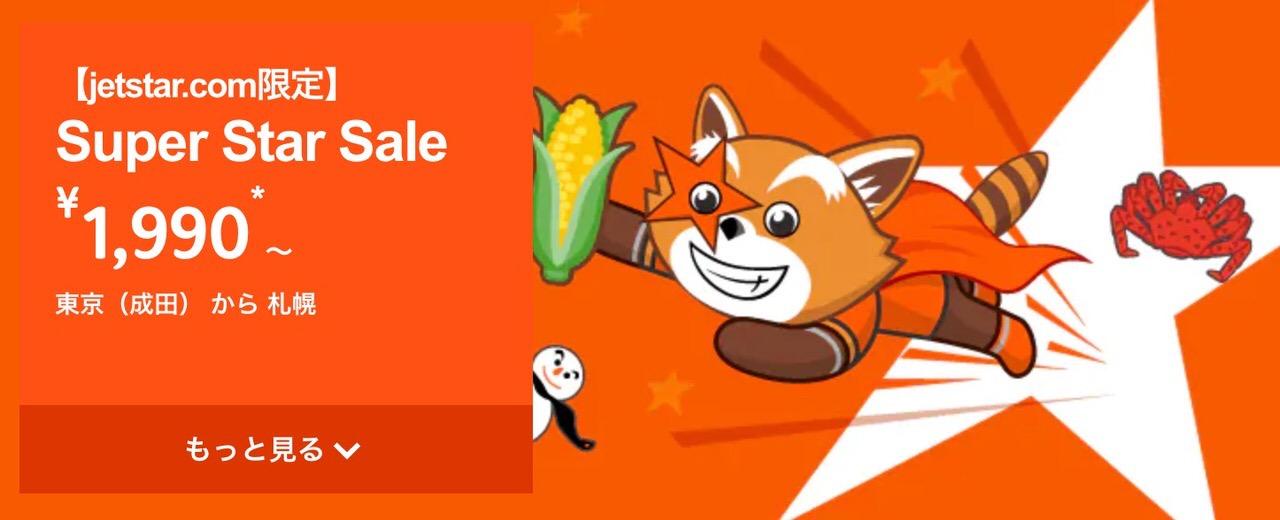 【ジェットスター】片道1,990円〜の「スーパースターセール」2018年10月19日18時より販売開始【国内線】