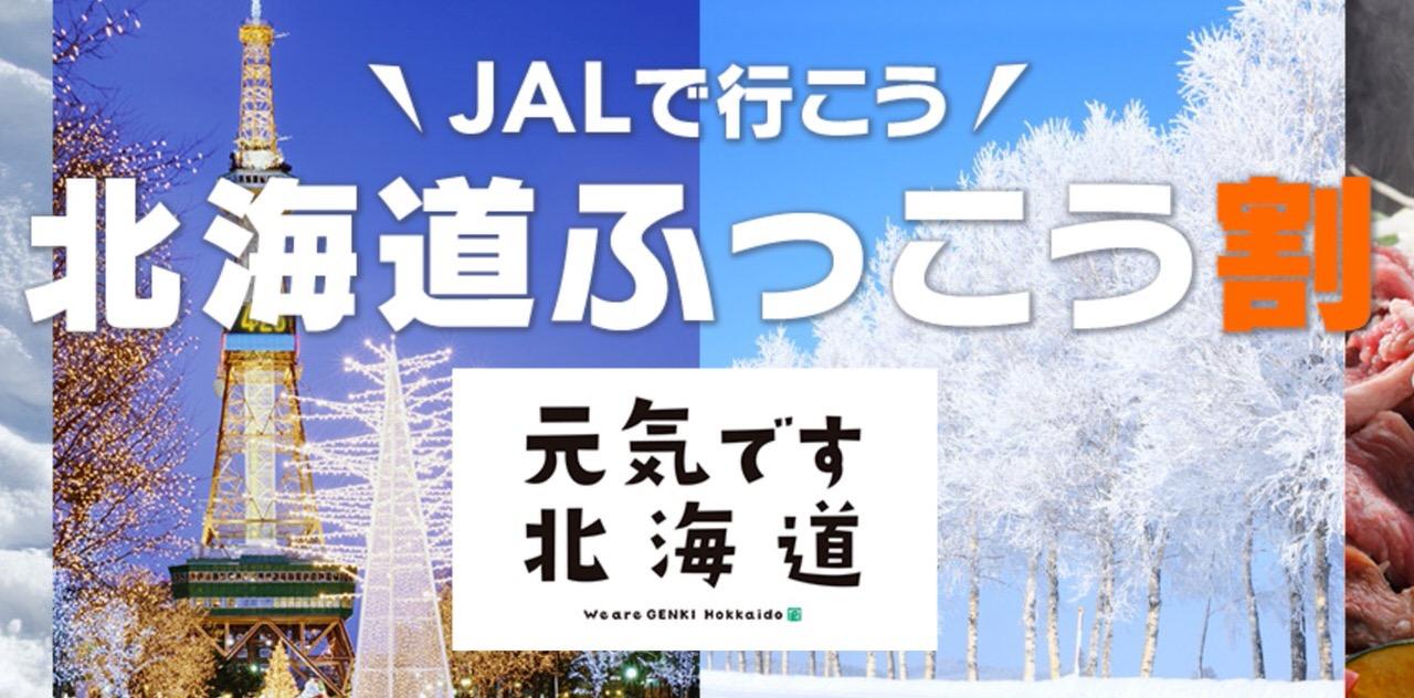 【JALパック】最大1人2万円割引となる「北海道ふっこう割」ツアー発売開始