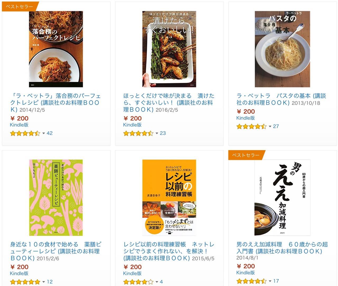 【Kindleセール】200円均一!「お料理本100冊フェア」(11/15まで)