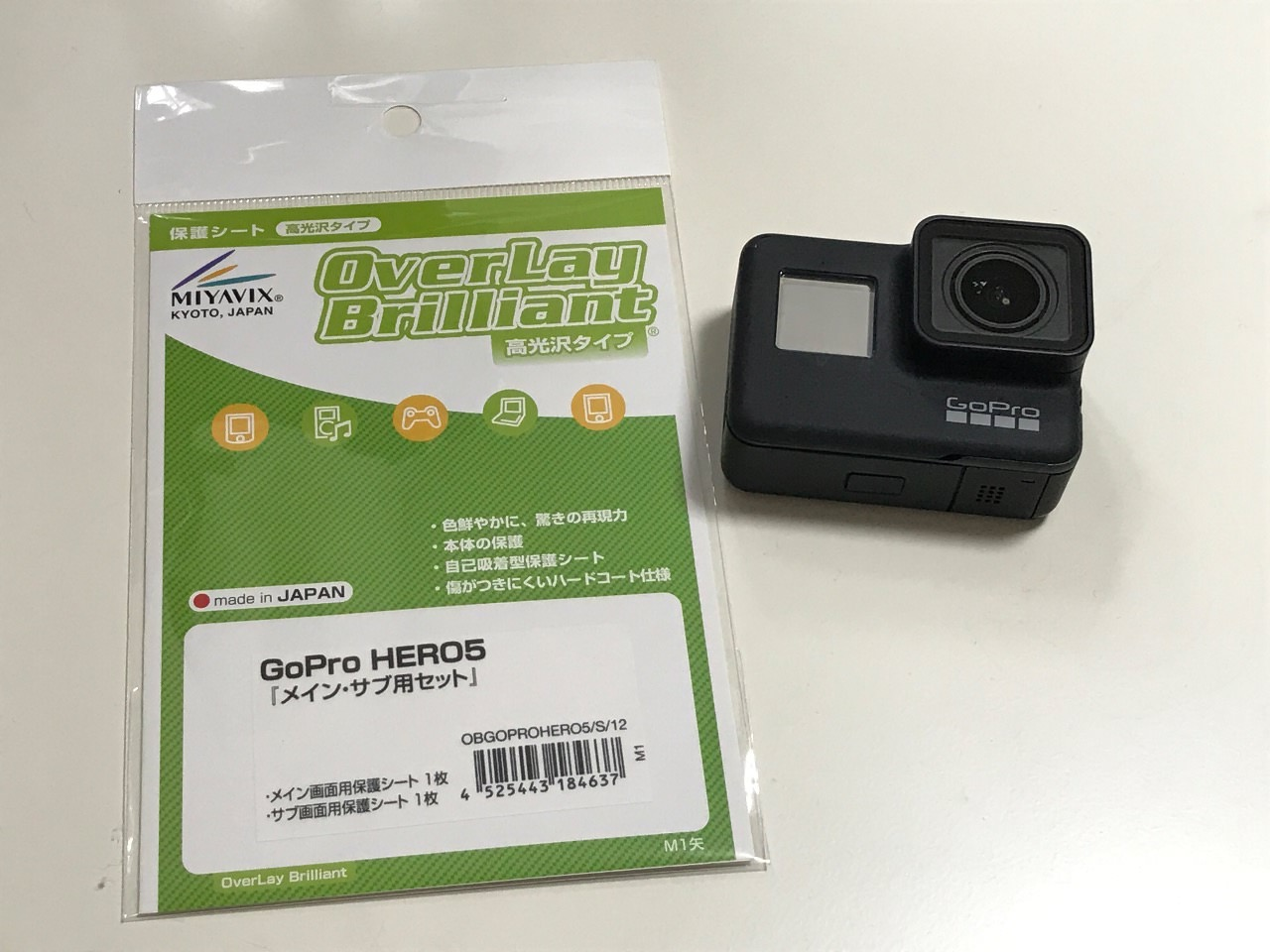 【GoPro 7】液晶保護フィルムは貼っておくべき【アクセサリー】