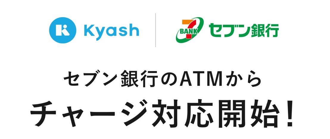 「Kyash」セブン銀行のATMチャージに対応