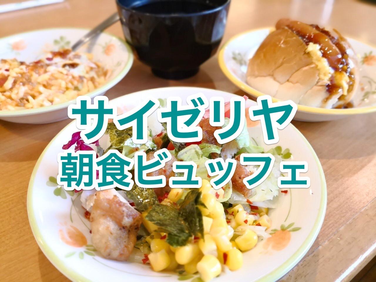 【サイゼリヤ】朝食ビュッフェ(バイキング)で朝から食べ放題してきた!