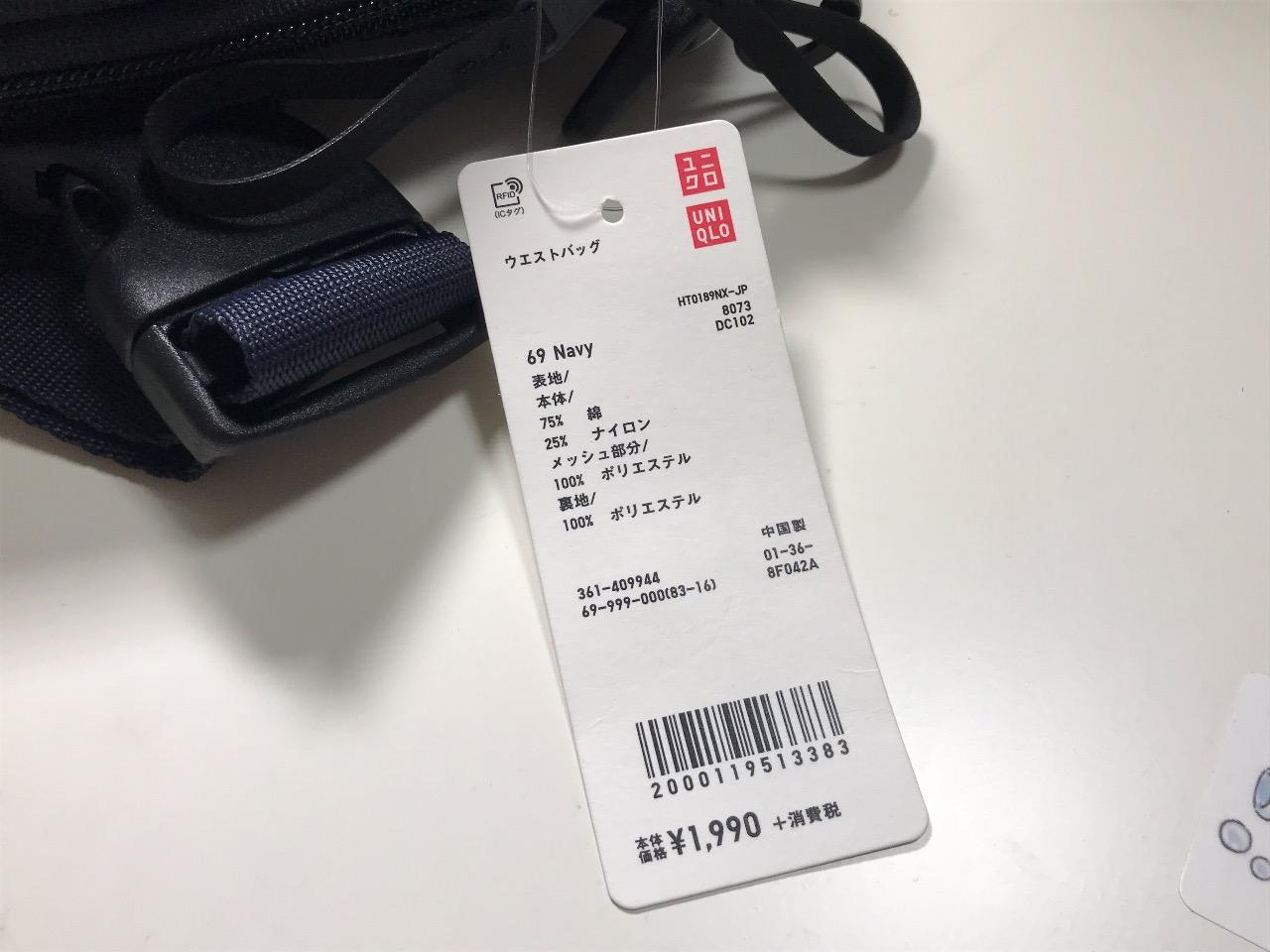 【ユニクロ】ウエストバッグ【感想】