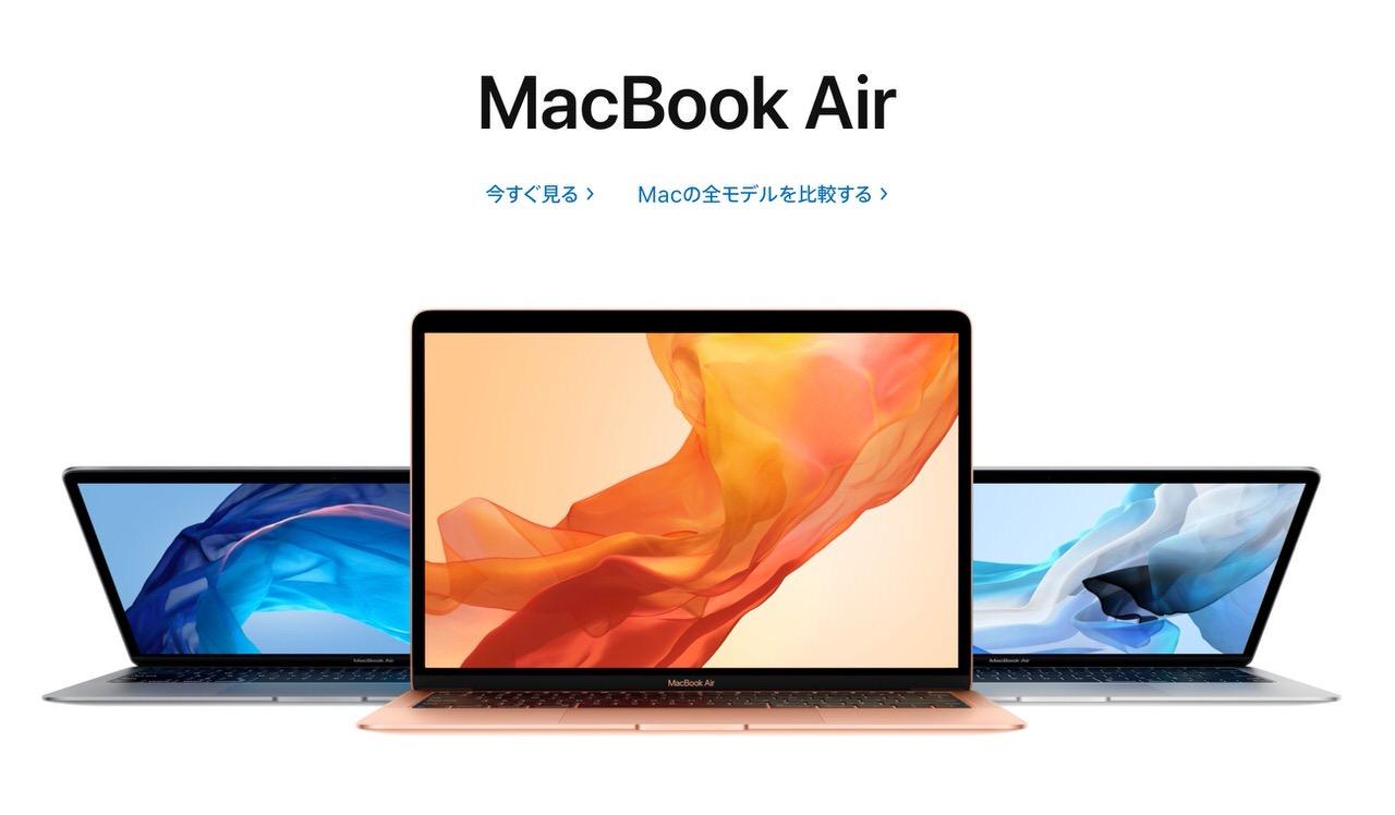 Apple、より薄くより軽くなった新しい「MacBook Air」発表