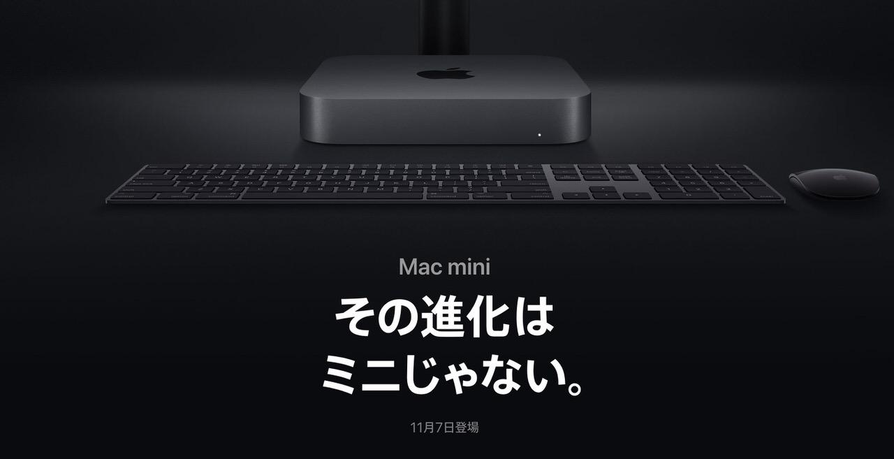 新しい「Mac mini」ベンチマークテストはMac Proに匹敵する