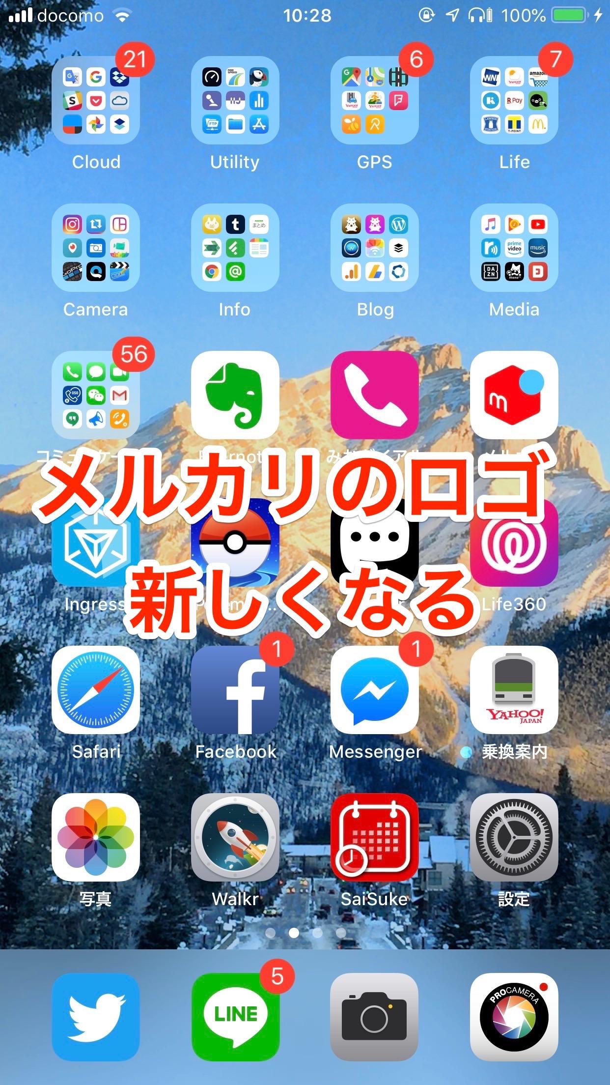 【メルカリ】アプリのアイコン(ロゴ)が新しくなる【10代目】