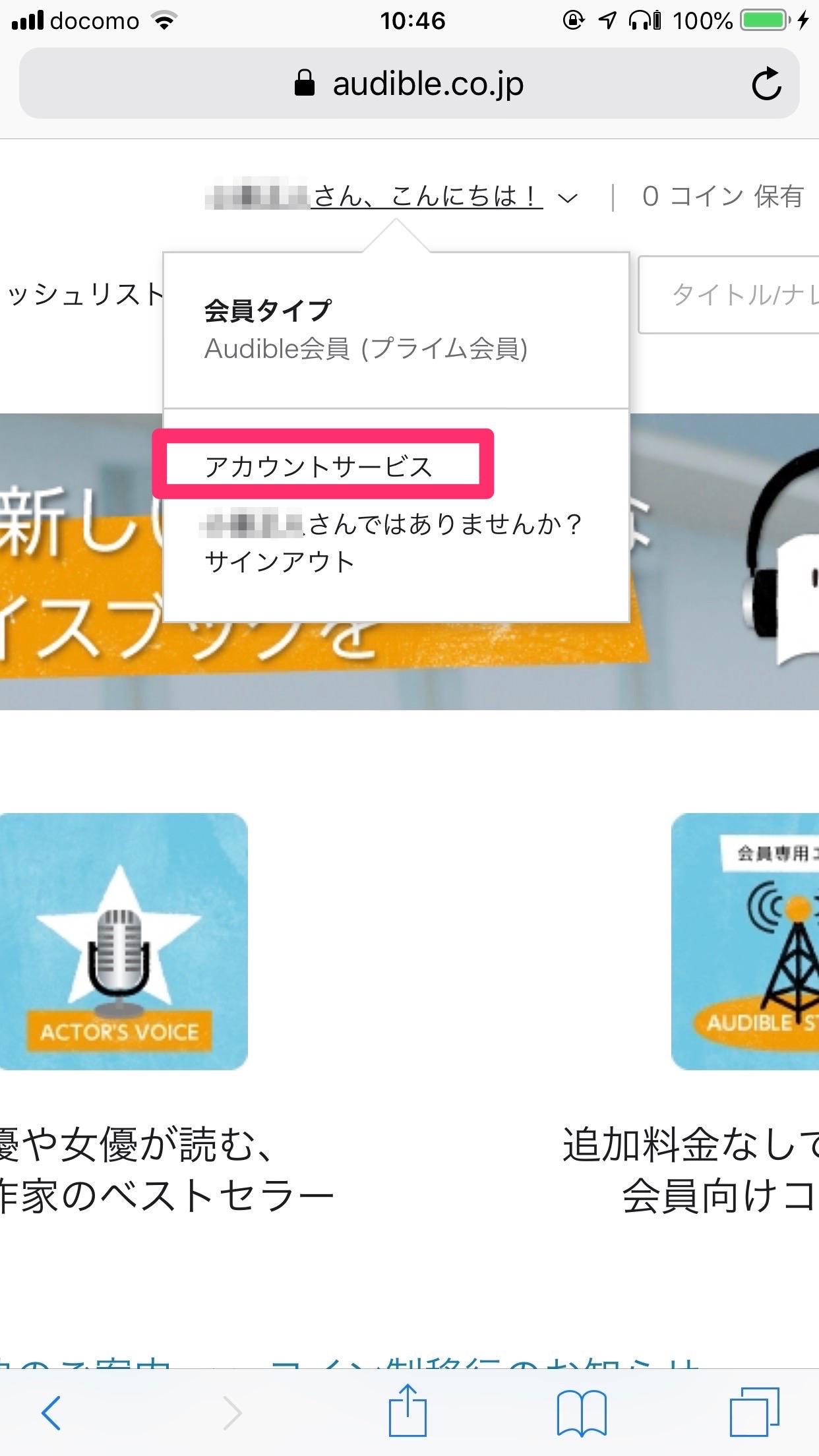 Audibleの解約・退会方法【PC・スマホ】
