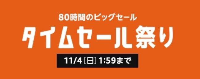 Amazon、80時間の「タイムセール祭り」開催中!(〜11/4)