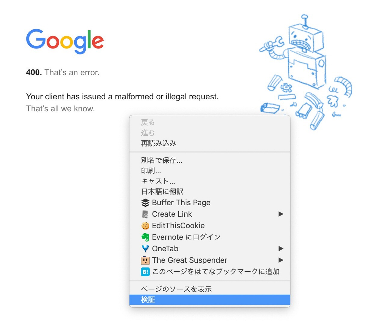 【YouTube】「Your client has issued a malformed or illegal request.」というエラー表示の対処方法