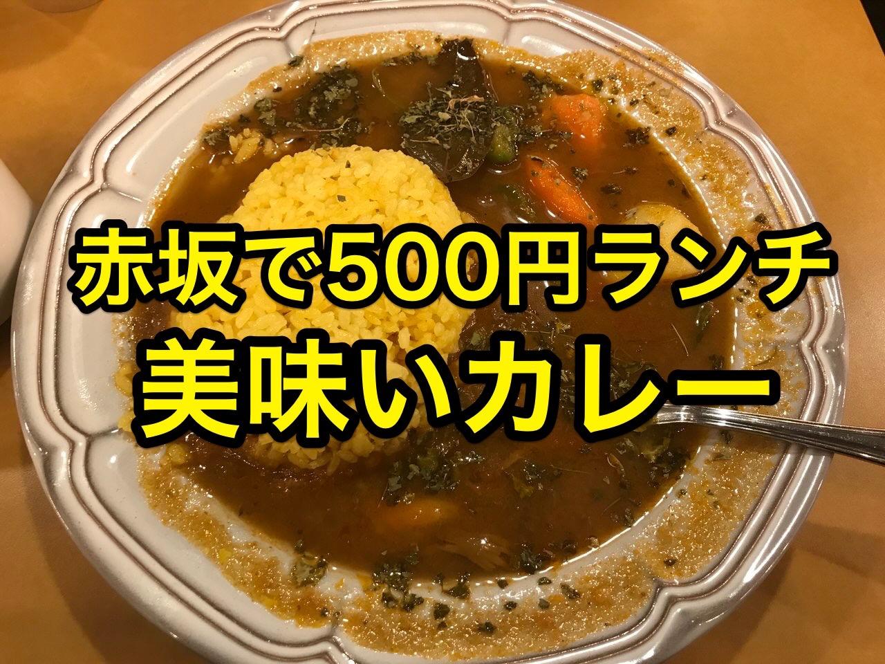 赤坂で500円ワンコインランチ!赤坂バル横丁「グッドスパイスカレー」