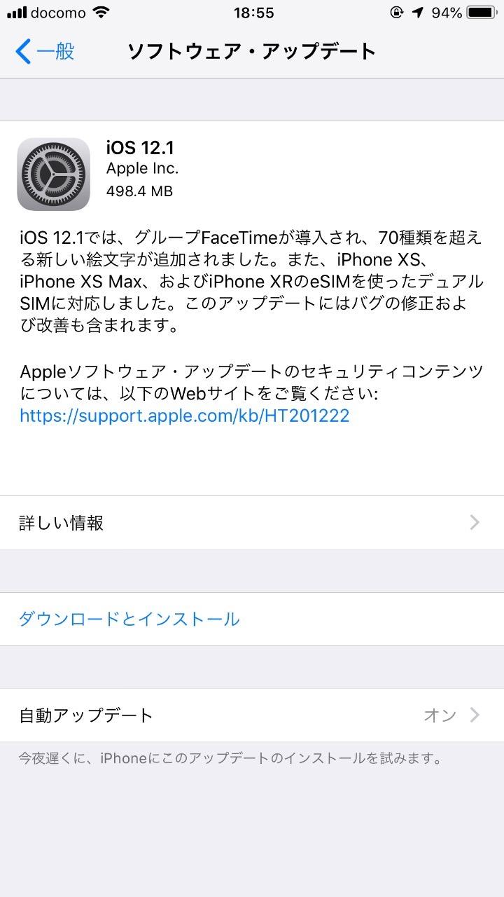 【iOS 12】「iOS 12.1 ソフトウェア・アップデート」リリース