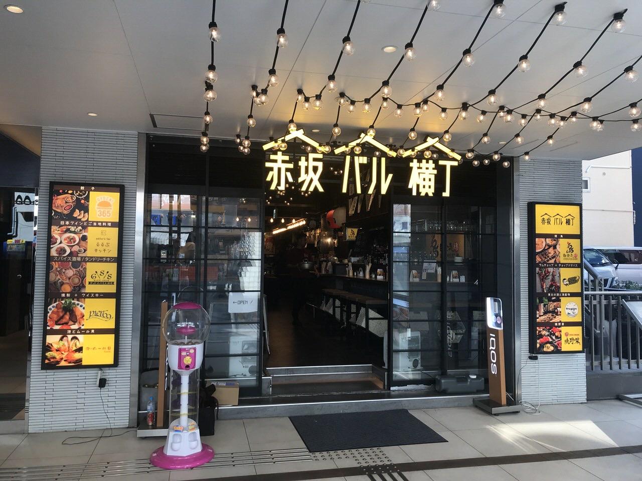 赤坂バル横丁「グッドスパイスカレー」