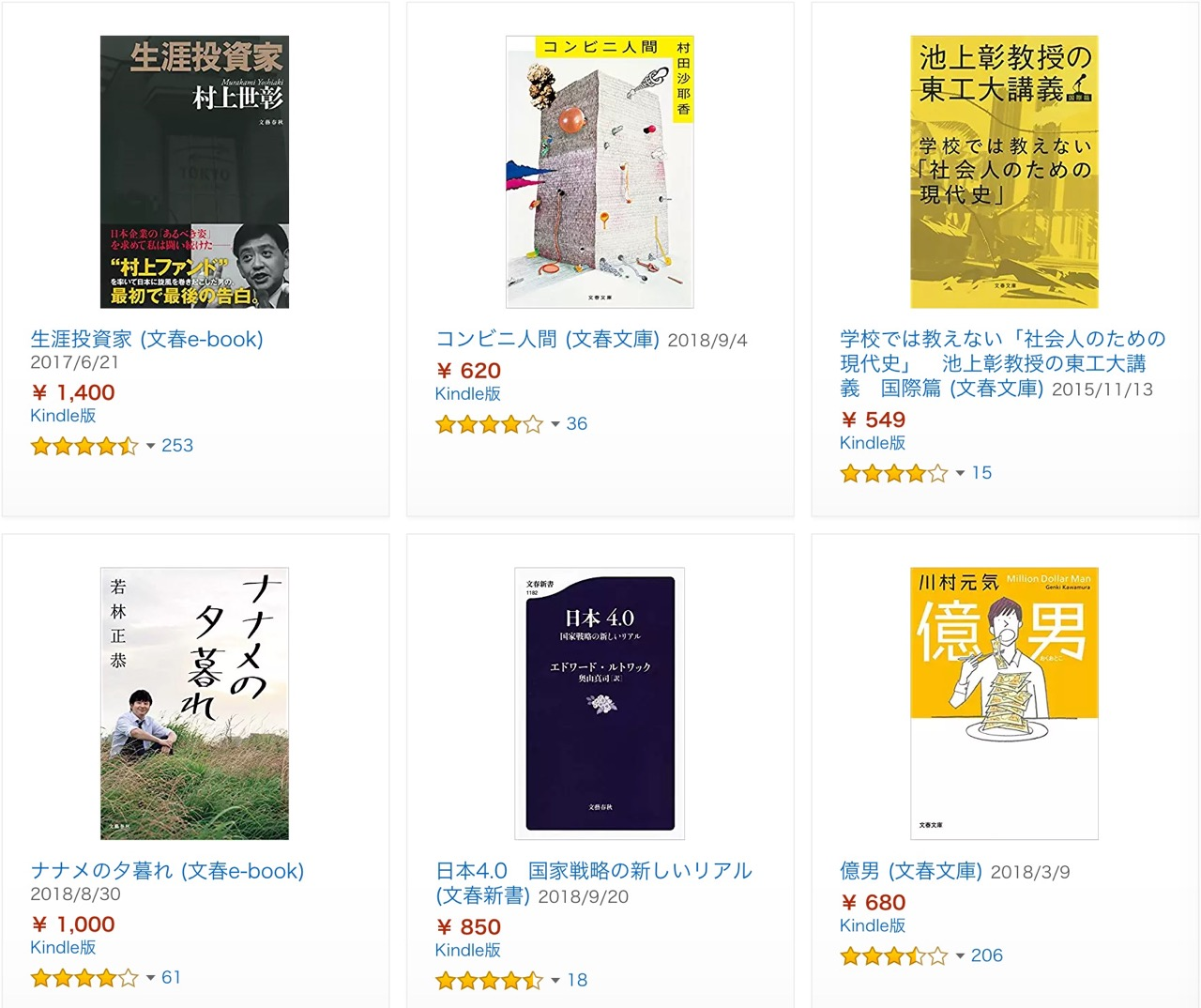 【Kindleセール】全点50%ポイント還元「文春祭り」(11/8まで)
