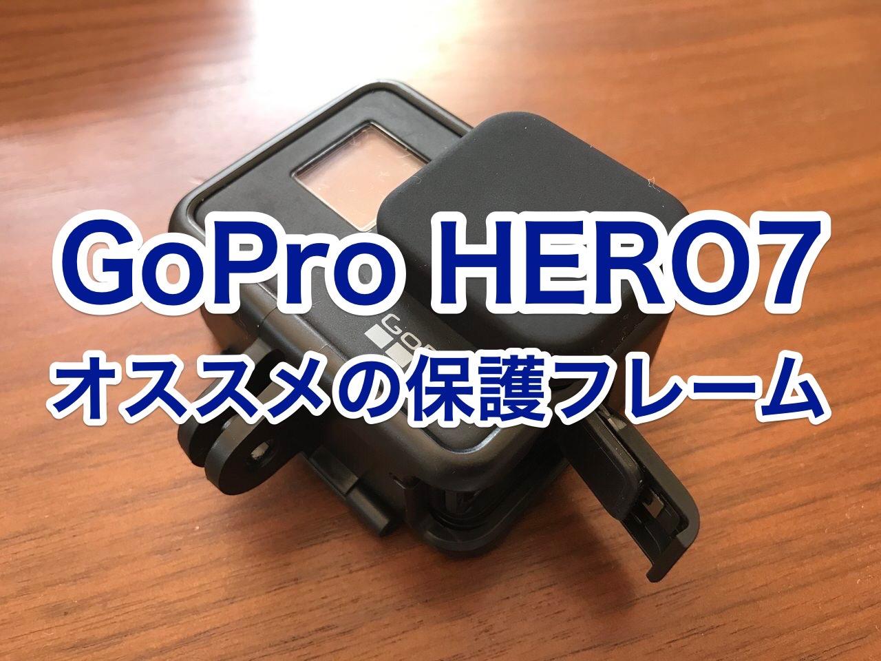【GoPro 7】全ユーザーにオススメしたい保護フレーム「THE FRAME」【アクセサリー】