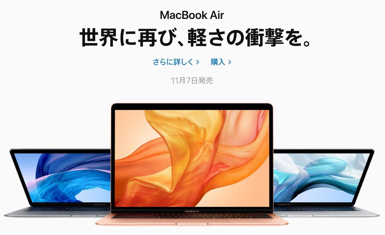 新型「MacBook Air」のベンチマークテストの結果が公開される